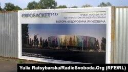 Паркан на місці будівництва арени Євробаскету-2015 у Дніпропетровську
