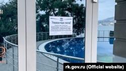 Оголошення про закриття готелю в Приморському парку Ялти