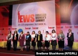Участницы Третьего Евразийского саммита женщин (EWS-3). Астана, 21 ноября 2012 года.