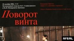 «Поворот винта» поставлен шотландцами — режиссер Дэвид Маквикар, художник — Таня Маккаллин