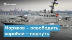 Моряков - освободить, корабли - вернуть | Крымский вечер
