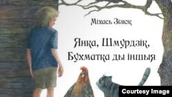 Ілюстраційне фото. Дитяча книжка білоруською мовою – рідкісне явище в країні, де більшість дітей не вчиться рідною мовою