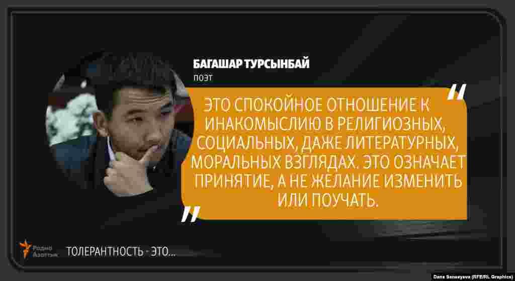 """Багашар Турсынбай, поэт: """"Терпимость - это..."""""""