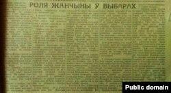 Артыкул Натальлі Арсеньневай «Роля жанчыны ў выбарах» (Сялянская газета. № 14, 5 сакавіка, 1940 г.)