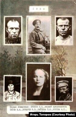 Первые члены коммуны