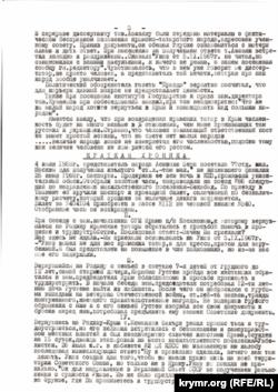 Из «Информации» крымскотатарского национального движения за 1968 год. Архив Зеры Бекировой