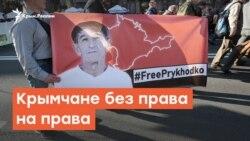 Крымчане без права на права | Крымский вечер