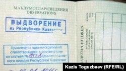 Штамп о выдворении из Казахстана в паспорте, принадлежащем жене одного из братьев Кулдошевых - узбекских беженцев-мусульман. Алматы, 28 февраля 2011 года.