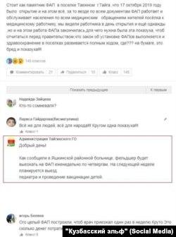Комментарии жителей поселка Таежный и ответ местной администрации