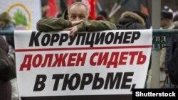 Митинг против коррупции в правительстве Дмитрия Медведева