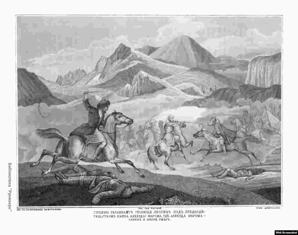 Тушины разбивают скопище лезгин под предводительством наиба Ахверду-Магома, где он получил ранение и вскоре умер