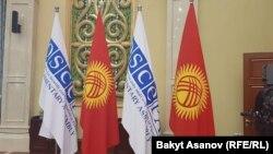 Флаги Кыргызстана и ОБСЕ. Иллюстративное фото.