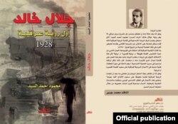 تصویر جلد رمان «جلال خالد» اثر محمد احمد السید