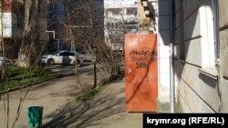 Реклама наркотических средств на улице Керчи