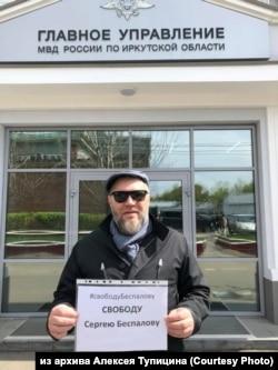 Алексей Тупицин. Одиночный пикет против задержания координатора иркутского штаба А.Навального.