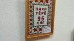 Chuvashia -- Cheboksary -- Chuvash ornament exhibition -- 24Apr2018