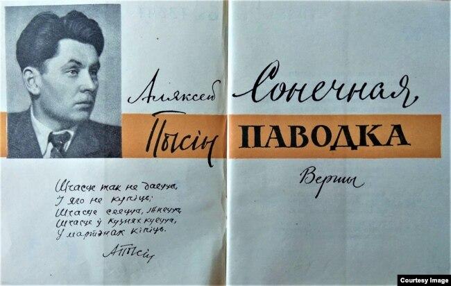 Кніга Аляксея Пысіна «Сонечная паводка», 1962 г.