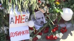 Belarusians Pay Tribute To Man Killed In Postelection Protests