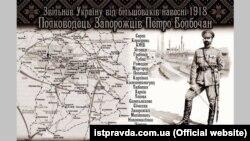 Полководець УНР Петро Болбочан і його бої з більшовиками у 1918 році. Інфографіка із сайту «Історична правда»