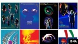 پوستر بخشهای مختلف جشنواره فیلم فجر، ۱۳۸۸