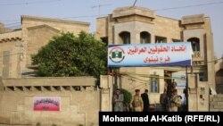 مبنى فرع اتحاد الحقوقيين العراقيين في نينوى