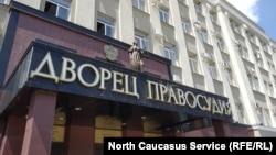 Верховный суд Северной Осетии, Владикавказ