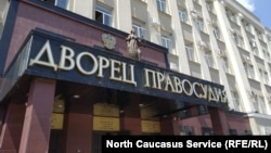 Верховный суд Северной Осетии