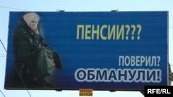 Украинада зейнетақы туралы сұрақ көшедегі билбоардқа ілінген.