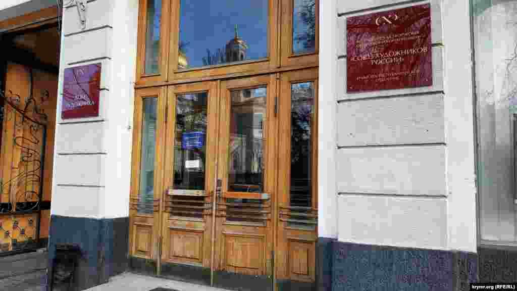 Закрылся Дом художника, расположенный на улице Карла Маркса. Какого-либо объявления на входе – нет