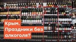 В Крыму запретят продавать алкоголь в праздники? | Дневное ток-шоу