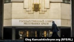 Здание подконтрольного России парламента Крыма