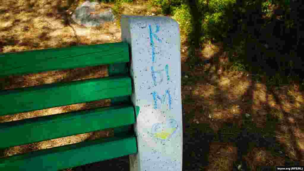 Любов до України в Місхорському парку