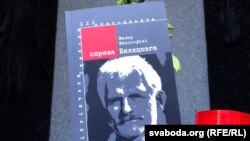 Ales Byalyatski's book at Vaclav Havel's grave, 30Sep2013