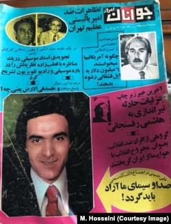 جلد مجله جونان امروز در خرداد ۵۸ تصویری از میرعلی حسینی را بر خود دارد.