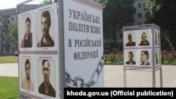 Ілюстративне фото. Акція протесту «Вимагаємо звільнення!» проти політичного ув'язнення громадян України в Росії. Херсон, червень 2016 року