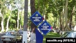 Тошкентда хато ëзилган реклама баннери