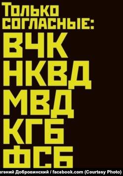 Плакат Евгения Добровинского, «не рекомендованный» для выставки в честь его 75-летия.