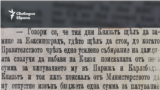 Priaporetz Newspaper, 18.05.1900