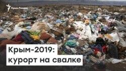 Крым-2019: курорт на свалке   Радио Крым.Реалии