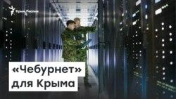 «Чебурнет» вместо Интернета для крымчан | Радио Крым.Реалии