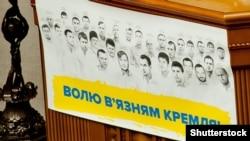 Плакат на трибуні Верховної Ради України із зображенням українських політв'язнів у Росії. Київ, 6 вересня 2016 року