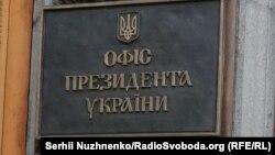 Табличка на вході в будівлю ОПУ (фото ілюстративне)