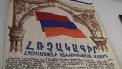 Այսօր Հայաստանի անկախության հռչակագրի օրն է