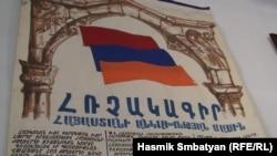 Декларация о независимости Армении