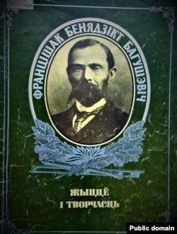 Вокладка альбома, прысьвечанага Багушэвічу, 1986 год