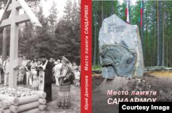 """Книга Юрия Дмитриева """"Место памяти Сандармох"""""""