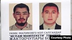Разыскиваемые по делу Кадыра Маликова.