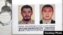 МВД Кыргызстана распространило фотографии подозреваемых