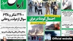صفحه یک روزنامه آرمان چهارشنبه