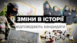 Що б ви змінили в історії України? Відповідають кандидати в президенти